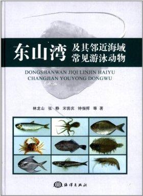 东山湾及其邻近海域常见游泳动物