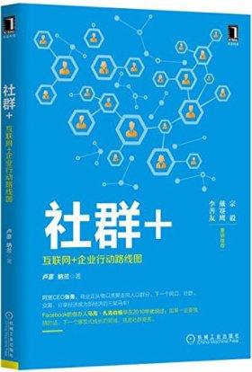 社群+:互联网+企业行动路线图
