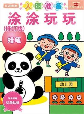 多湖辉新头脑开发丛书:涂涂玩玩(2-4岁)(修订版)(附奖励贴纸)