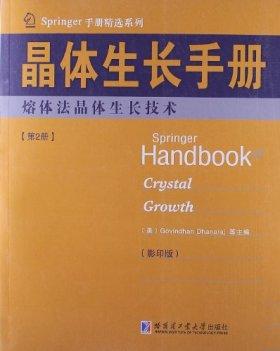 晶体生长手册2:熔体法晶体生长技术(影印版)