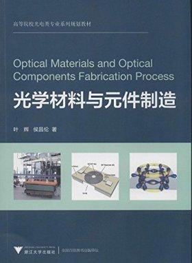 高等院校光电类专业系列规划教材:光学材料与元件制造