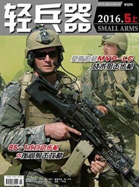 轻兵器 半月刊 2016年09期