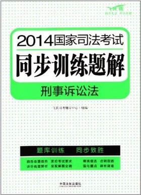 (2014)国家司法考试同步训练题解:刑事诉讼法(飞跃版)