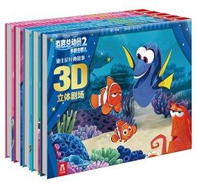 迪士尼经典故事3D立体剧场第二辑(套装共5册)