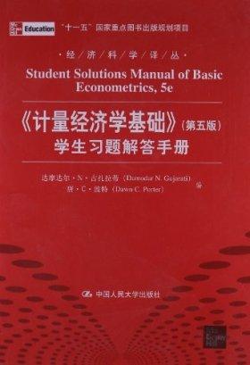 《计量经济学基础》(第5版)学生习题解答手册