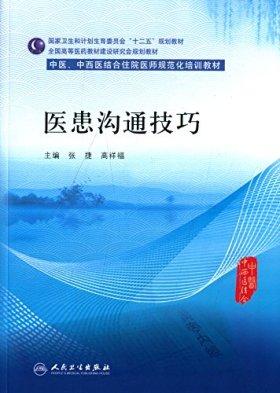 中医、中西医结合类住院医师规范化培训教材:医患沟通技巧