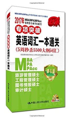 (2017年)·MBA/MPA/MPAcc管理类专业学位联考专项突破:英语词汇一本通关(第6版)(附光盘)