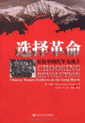 选择革命:长征中的红军女战士