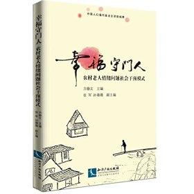 幸福守门人:中国农村老年人精神健康促进模式探索