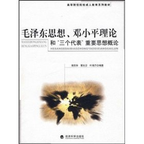 毛泽东思想、邓小平理论和