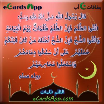 Ecardsappcom بطاقات واتساب