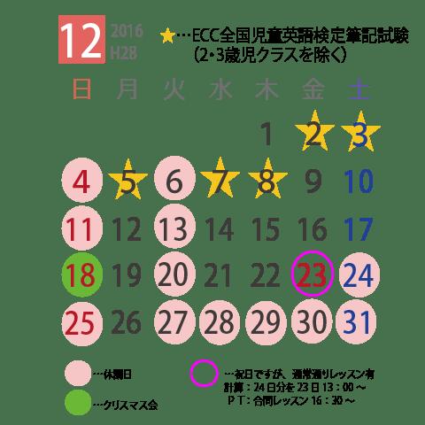 2016_12_lesson