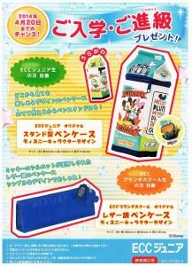 春の入学キャンペーン 2014/1/1~2014/4/20