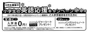 小学生の英語応援キャンペーン 2011/4/21〜5/20
