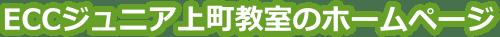 英会話教室ECCジュニア高知上町教室のホームページ