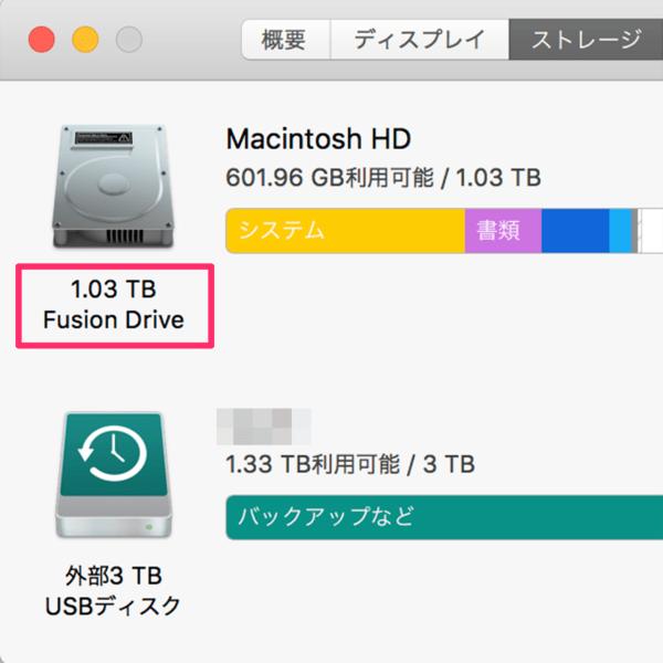 2台ともFusion Driveですね。