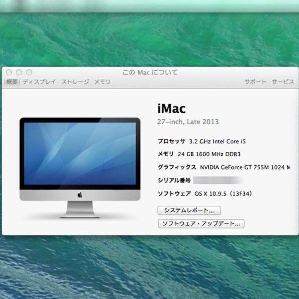 10.9ってなんとなく、OS9を思いだします。(気のせい)