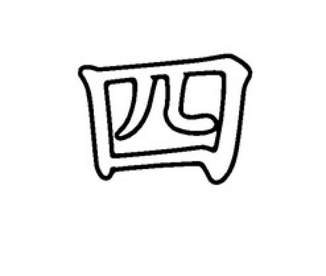 Chinese Simplified Numbers   Free Coloring Pages By