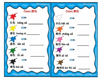 Mandarin Chinese Color Unit Words Writing Worksheet By Fun