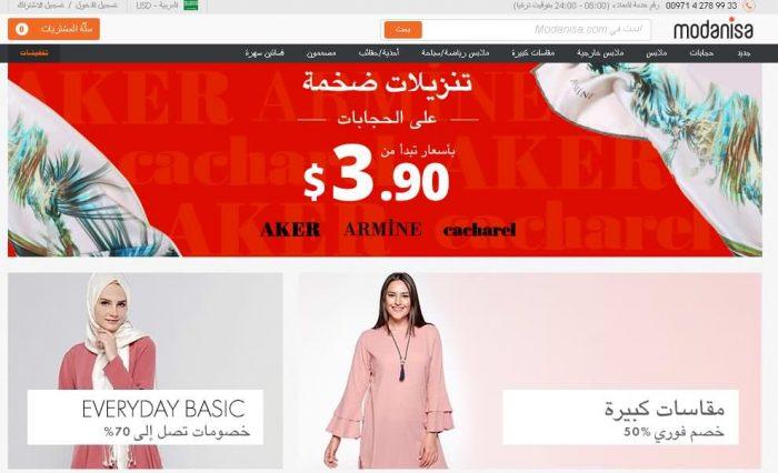 موقع تسوق تركي لملابس المحجبات باللغة العربيه و الدفع عند الاستلام - modanisa
