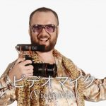 RØDE Microphones、YouTubeにピコ太郎なCF「I have a Video, I have a Mic」を公開