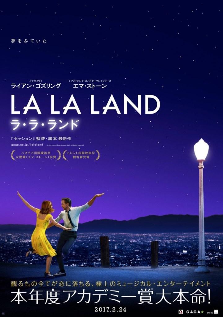 映画「LA LA LAND(ラ・ラ・ランド)」