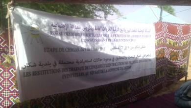 صورة ملتقى في شكار يستعرض أعمال تقصي لحالات عبودية محتملة في البلدية