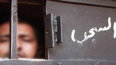صورة تعدد حالات الوفيات الغامضة بالسجون التونسية