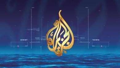 صورة قناة الجزيرة تعتذر لموريتانيــا