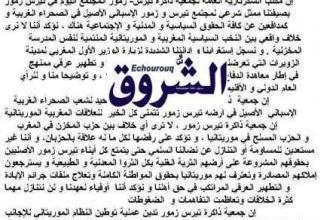 صورة أزويرات : توزيع منشور يدعو الي إنفصال أزويرات عن موريتانيا أثناء زيارة الوزير الاول المغربي (خاص)