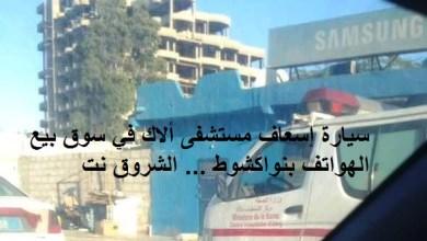صورة ألاك : مدير المستشفى يرفض عودة امرأة في  سيارة الإسعاف توفيت أثناء نقلها إلى نواكشوط