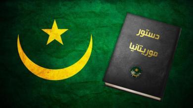 صورة نواكشوط : الإعلان عن النتائج النهائية المؤقتة للإستفتاء على التعديلات الدستورية