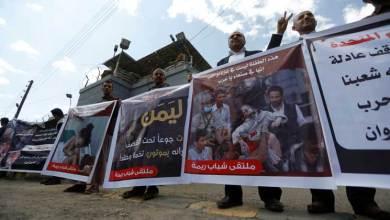 صورة هيومن رايتس ووتش تتهم التحالف بقيادة السعودية في اليمن بارتكاب جرائم حرب