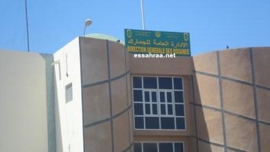 صورة موريتانيا : إحالة محاسب مكتب جمارك روصو إلى وكيل الجمهورية  بتهمة إختلاس 300 مليون أوقية
