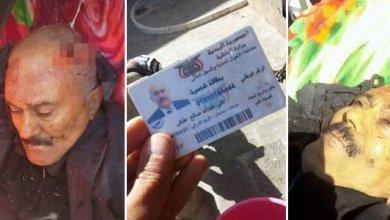 صورة الحوثيون يقتلون الرئيس السابق علي عبد الله صالح ( فيديو )