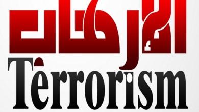 صورة أمريكا تضع بنوكا موريتانية في القائمة السوداء لدعم الإرهــاب