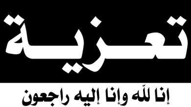 صورة حامد ولد أحميد يعزي في وفاة المغفور لها بإذن الله عائشة منت محمد الشيخ