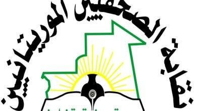 صورة نقابة الصحفيين الموريتانيين تقرر مقاطعة نشاطات العيد الدولي للصحفيين
