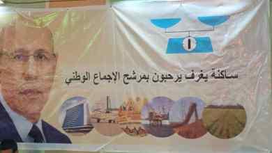 صورة سكان يغرف ينظمون أمسية إنتخابية حاشدة لإستقبال ولد الغزواني ..( صور + فيديو )