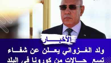 صورة الرئيس غزواني يعلن شفاء تسع حالات من فيروس كورونا