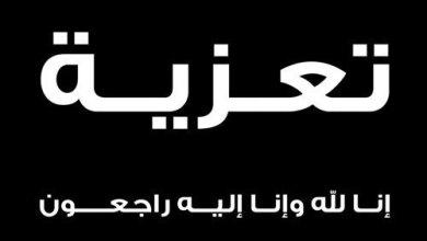 صورة تعزية في وفاة الوالدة فاطمة منت أعل رابي والدة الصحفي نوح ولد محمدمحمود