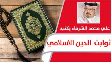صورة المفكر العربي الكبير علي محمد الشرفاء :هذه ثوابت الدين الإسلامي