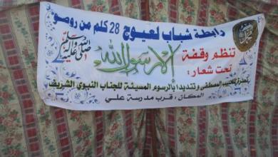 صورة كرمسين: يوم النصرة النبوية بالعيوج الكلم 28
