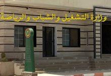 صورة الحكومة تضيع فرصة لإنشاء مدرسة حديثة للتكوين المهني رغم الحاجة إليها لدعم التشغيل (خاص)