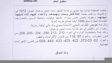 صورة الحكم على شقيق رجل الأعمال محمد ولد بوعماتو بالسجن سنتين ونصف