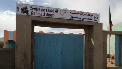 صورة الحوض الغربي : إفتتاح مركز طبي خيري