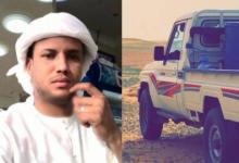 صورة السعودية : العثور على مواطن موريتاني  متوفّى بصحراء الربع الخالي.. (صورة)