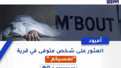 """صورة أمبود : العثور على شخص متوفى في قرية """" لمسيكم"""""""