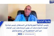 صورة اركيز : رئيس الجالية الموريتانية في السنغال يعبئ لإنجاح زيارة بعثة حزب الإتحاد