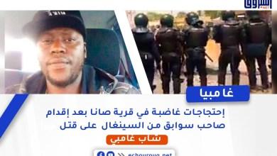 صورة إحتجاجات في غامبيا بعد قتل شاب ينحدر من قرية صانا.. (فيديو)